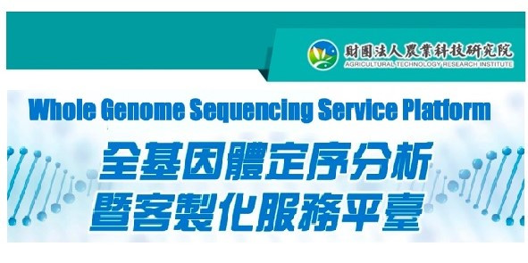 A Powerful Genome-Based Characterization Tool, launched by Agricultural Technology Research Institute (Taiwan)